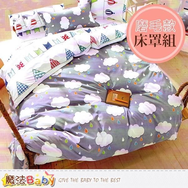 磨毛5x6.2尺雙人床罩組 魔法Baby~w04014