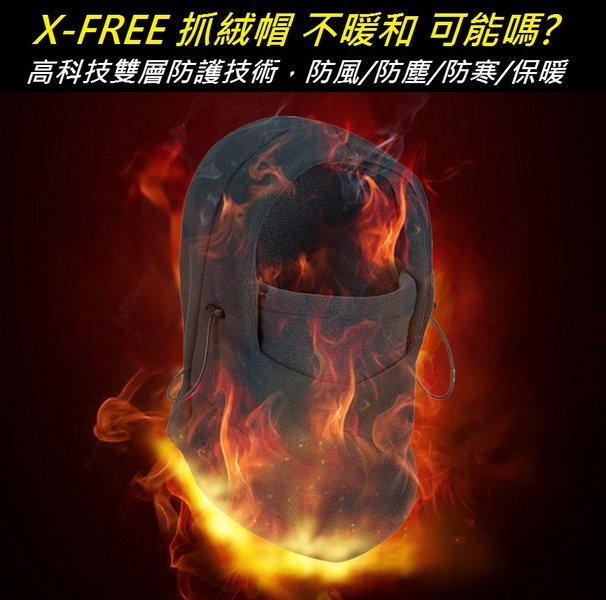 【意生】X-FREE雙層加厚抓絨帽子 自行車防塵防寒風保暖口罩 魔術頭巾全罩式飛虎帽滑雪帽CS帽圍巾面罩