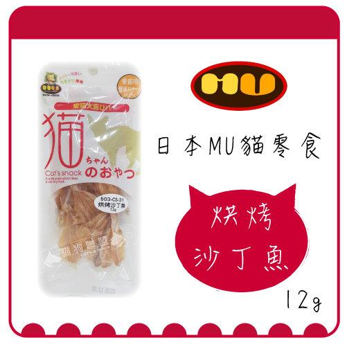 +貓狗樂園+ 日本MU【烘烤沙丁魚。12g】60元