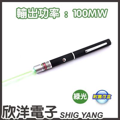 ※ 欣洋電子 ※ 綠光雷射筆 功率100mW / 內附4號電池*2 (0227-G-100)