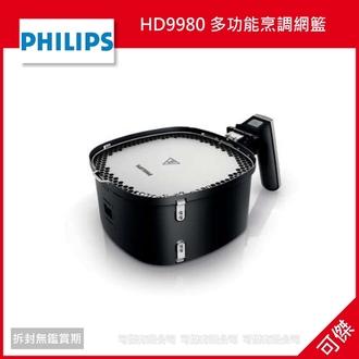 可傑  Philips 飛利浦 HD9980 多功能烹調網籃 公司貨 (適用於HD9230)