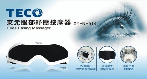 免運費 TECO東元 眼部紓壓按摩器/按摩眼罩/針壓式按摩 XYFNH518