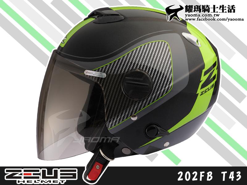 ZEUS安全帽| 202FB T43方程式 黑/綠 【內藏鏡片】半罩帽『耀瑪騎士生活機車部品』