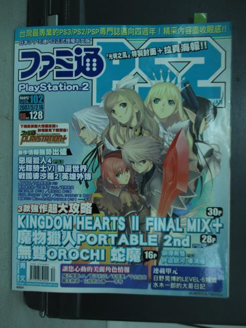 【書寶二手書T1/電玩攻略_QNZ】Famitsu pa2_vol.102_惡魔獵人portable等