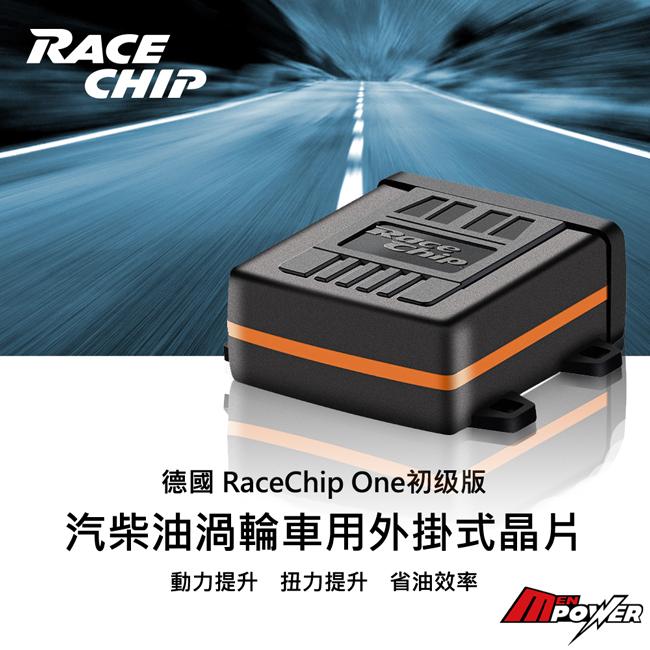 【禾笙科技】台灣公司貨保固兩年 德國 RaceChip One初级版 汽油 柴油 渦輪車用外掛式晶片 無效無感包退