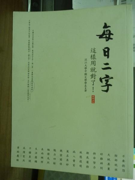 【書寶二手書T6/字典_PIH】每日二字-這樣用就對了_淡江大學中國文學學系