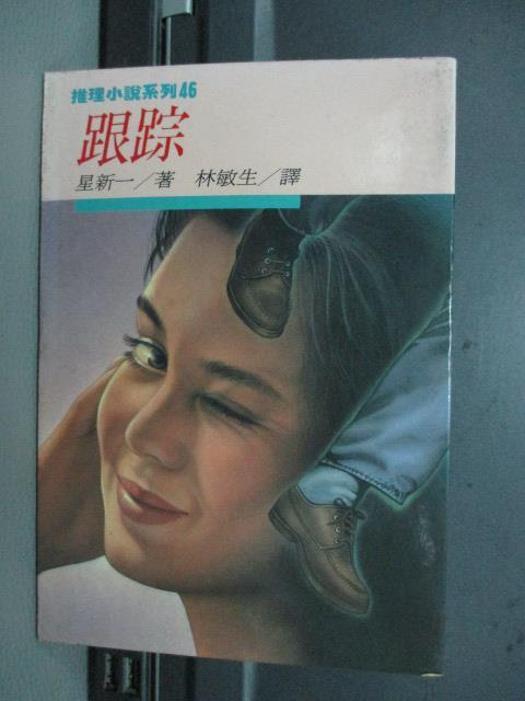 【書寶二手書T1/一般小說_NER】跟蹤_星新一