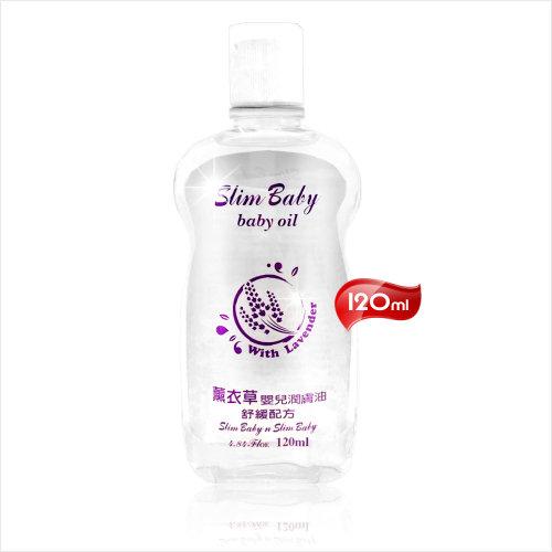 薰衣草嬰兒潤膚油-120mL(舒緩配方) [53979]