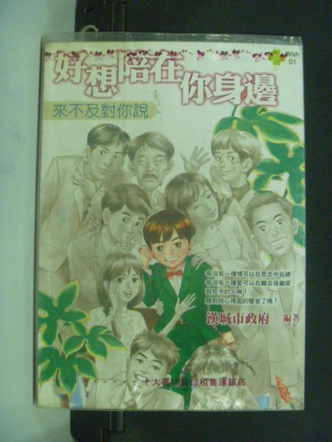 【書寶二手書T4/一般小說_KMR】好想陪在你身邊-來不及對你說_漢城市政府