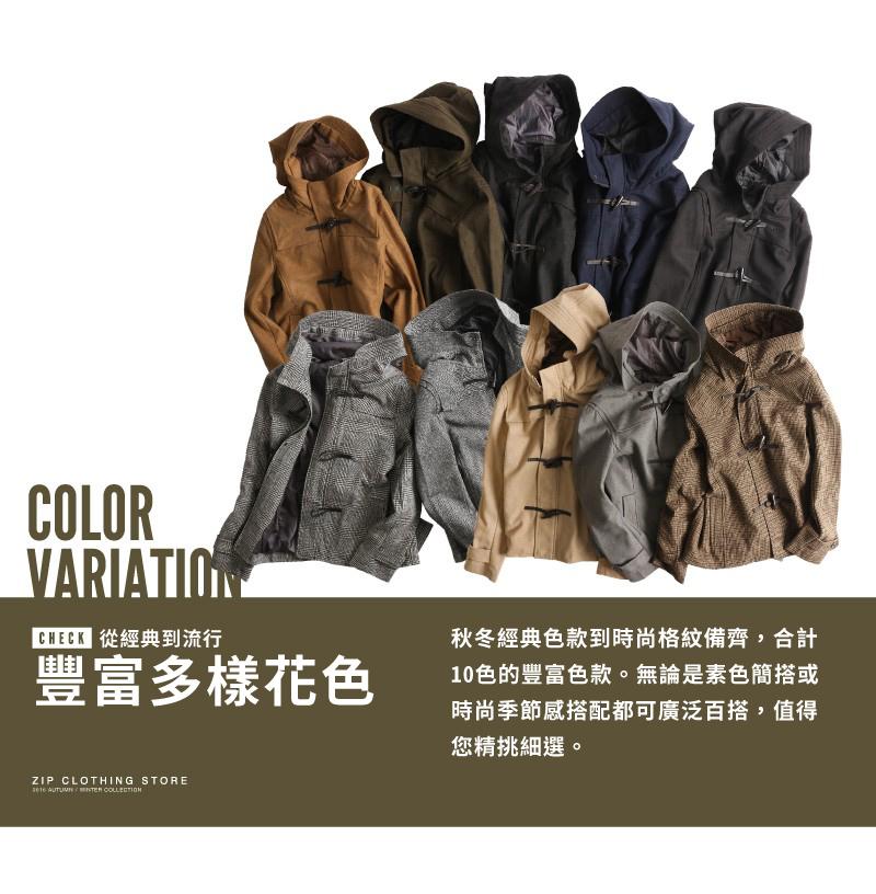 牛角釦外套