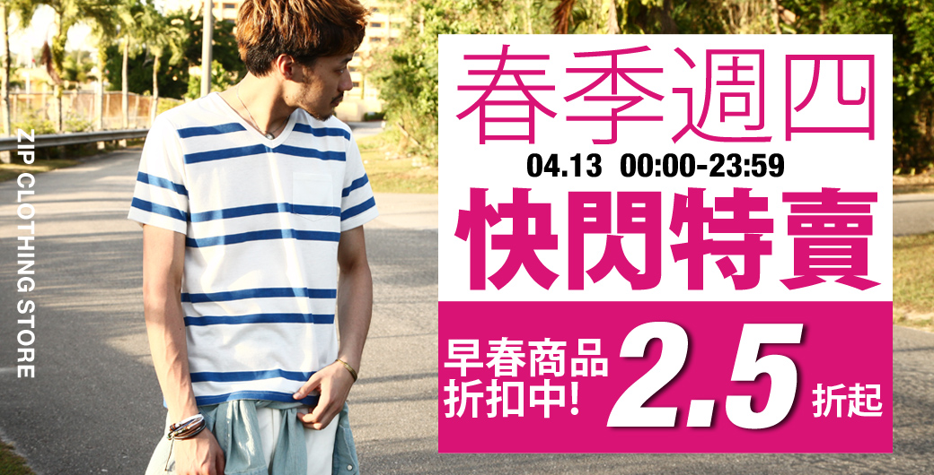 ZIP select shop選貨店特賣會