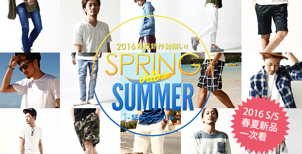 ZIP select shop選貨店2016春夏商品推薦