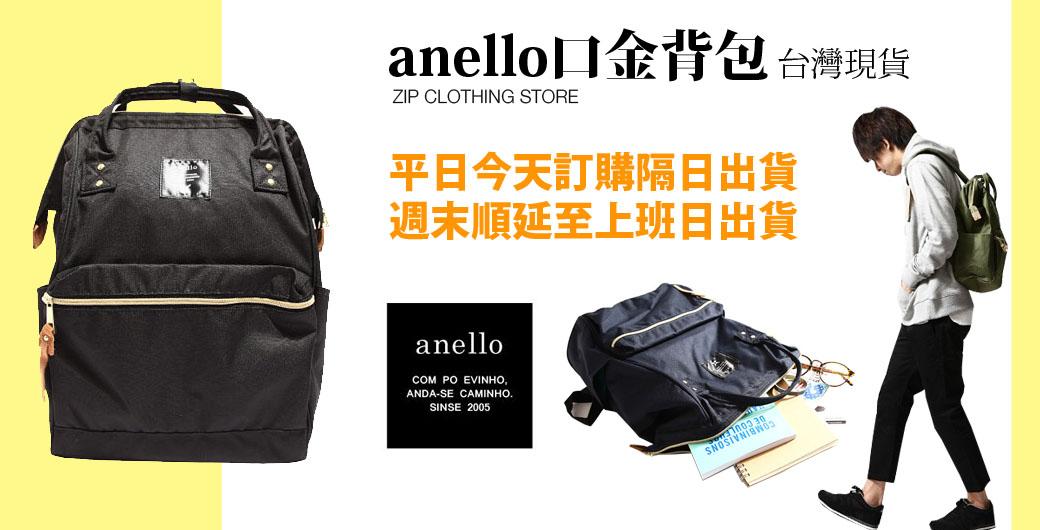 select shop選貨店anello後背包