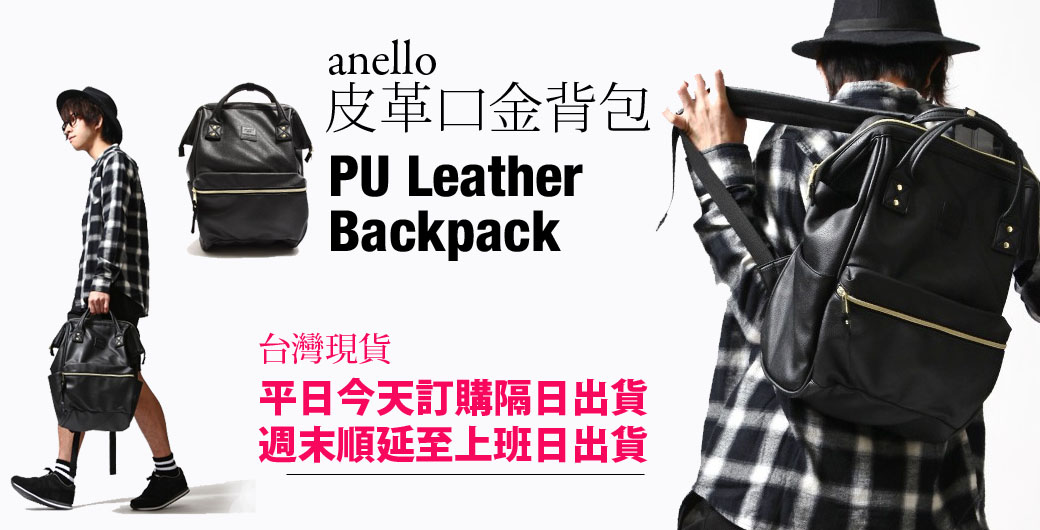 select shop選貨店anello皮革後背包
