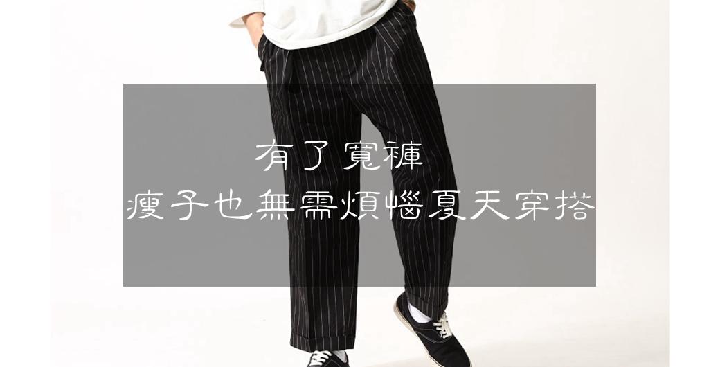 ZIP FIVE寬褲