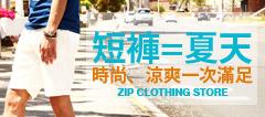「短褲=夏天」-ZIP CLOTHING STORE編輯部最推薦的夏季褲款