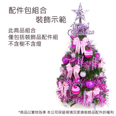 『摩達客冬季生活限定』聖誕裝飾配件包組合~銀紫色系 (3尺(90cm)樹適用)(不含聖誕樹)(不含燈)