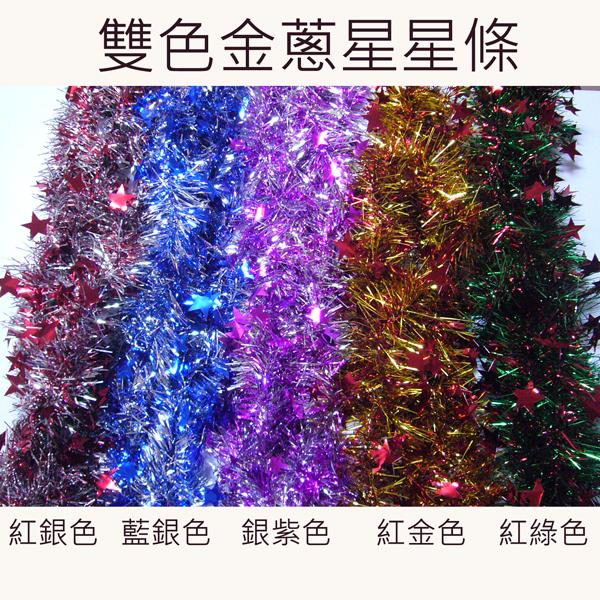 『冬季生活限定』5吋雙色金蔥星星彩條 (多色可選) (可掛聖誕樹上/門窗邊/牆沿/派對/裝扮用)