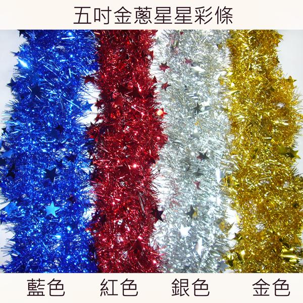 『冬季生活限定』5吋金蔥星星彩條 (可掛聖誕樹上/門窗邊/牆沿/派對/裝扮用)