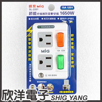 MIG明家 電源節能分接器3P2開關2插座防雷擊壁插 1650W SL-2201