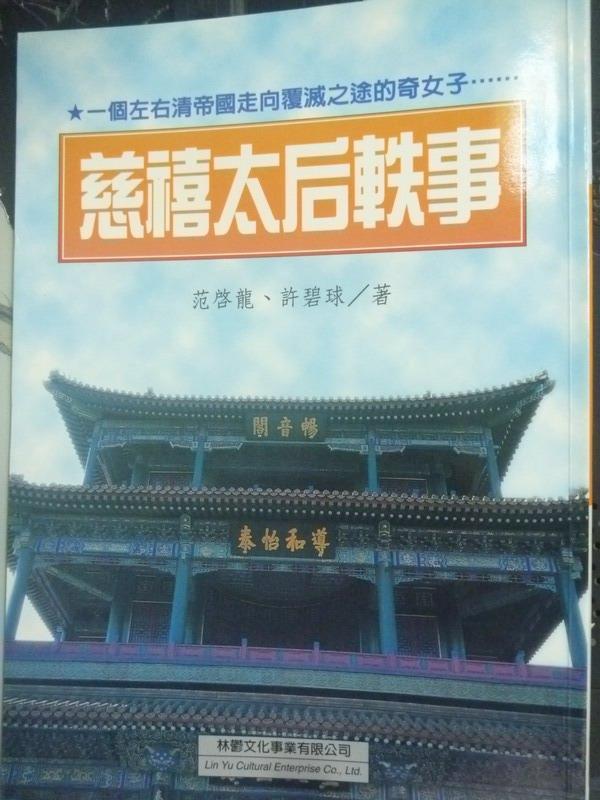 【書寶二手書T2/傳記_INU】慈禧太后軼事_范啟龍