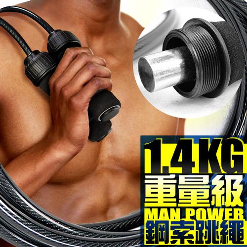 台灣製造 重量級1.4KG鋼索跳繩(1.4公斤加重跳繩.取代啞鈴重量訓練.運動健身器材.推薦哪裡買)P260-4901