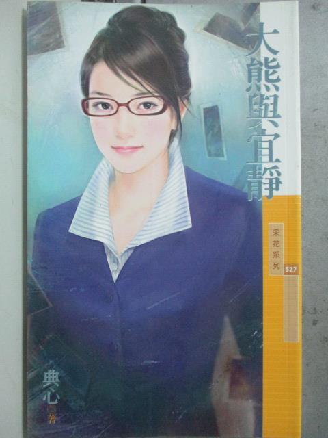 【書寶二手書T1/言情小說_HRT】大熊與宜靜_典心
