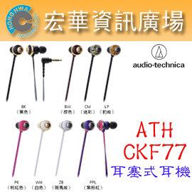 鐵三角 audio-technica ATH-CKF77 造型耳塞式耳機(鐵三角公司貨)