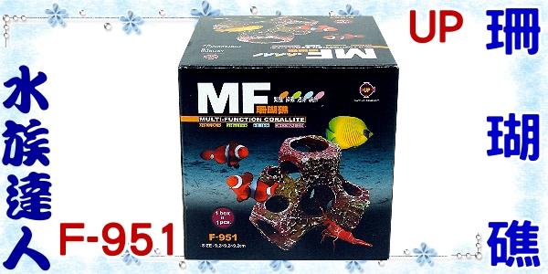 【水族達人】雅柏UP《MF 珊瑚礁 F-951》裝飾.躲藏.繁殖.過濾 礁石