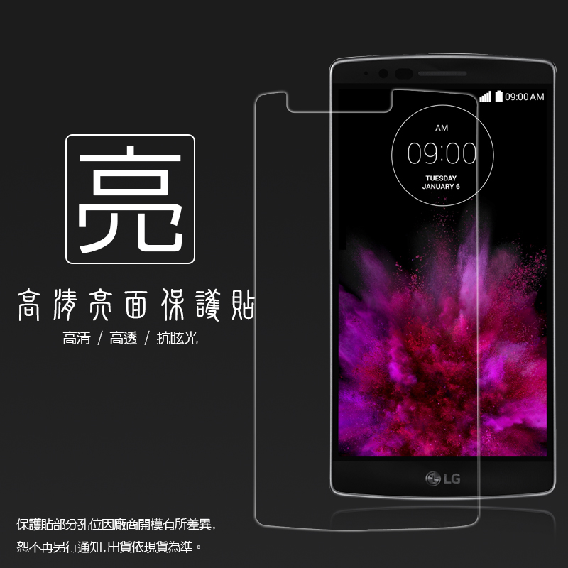 亮面螢幕保護貼 LG G Flex 2 保護貼