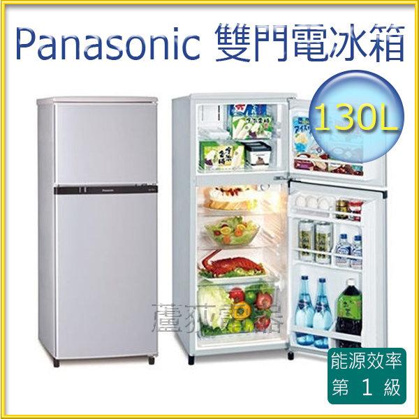【國際 ~蘆荻電器】 全新【Panasonic 國際牌雙門電冰箱】NR-B138T