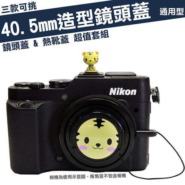 【小咖龍賣場】 40.5mm 造型 鏡頭蓋 熱靴蓋 套組 計程車 TAXI 老虎 熊貓 Samsung NX2000 NX1000