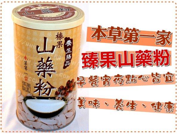 本草第一家 榛果山藥粉 500克 【正心堂花草茶】
