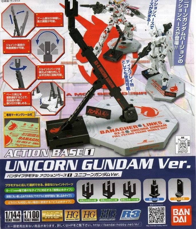 ◆時光殺手玩具館◆ 現貨 組裝模型 模型 鋼彈模型 BANDAI 1/144 1/100 通用支架 腳架 支撐架 獨角獸版
