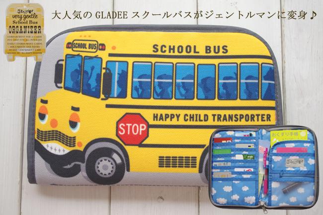[全新改版]gladee黃巴士輕便萬用卡片收納包/護照包