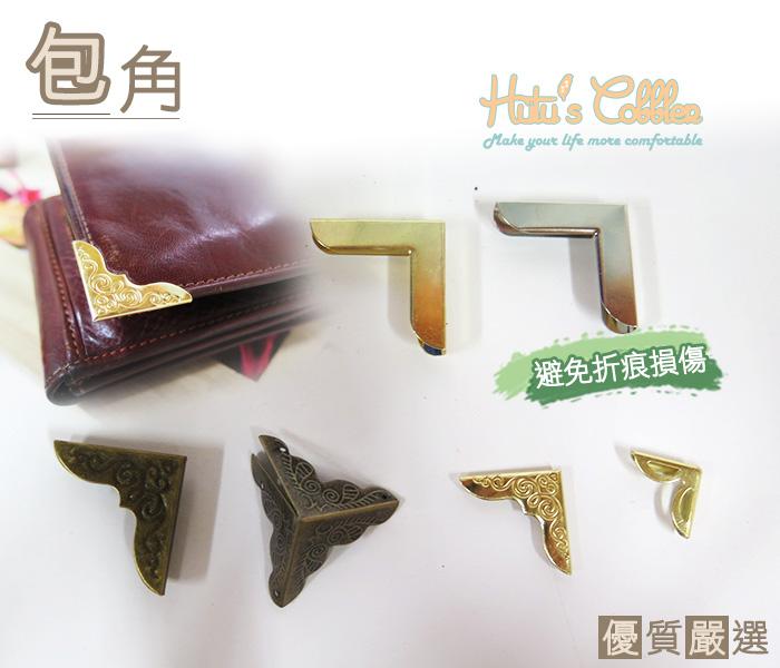 ○糊塗鞋匠○ 優質鞋材 N42 包角 金屬包角 銅製 保護包包、皮夾角落 避免折痕損傷