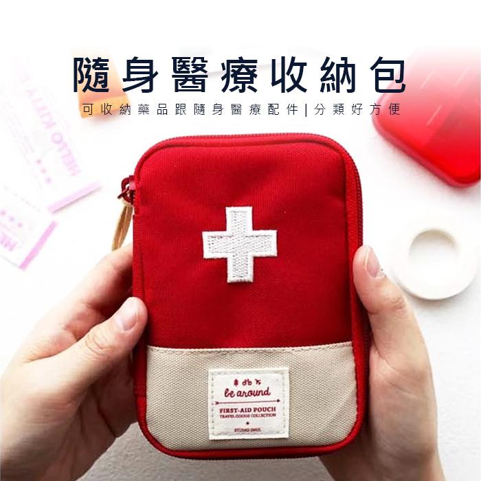 【酷創意】戶外旅行可擕式迷你隨身小藥盒急救包 藥品分藥盒小收納袋醫療包(E395)