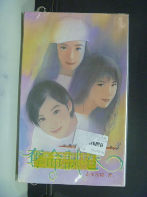 【書寶二手書T6/一般小說_GOG】奪命試卷3-三姐妹浪漫推理系列_赤川次郎, 葉蕙