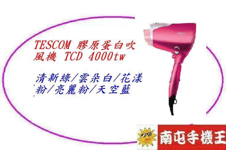 $南屯手機王$ TESCOM   TCD400   TW 膠原蛋白吹風機 (宅配免運費)