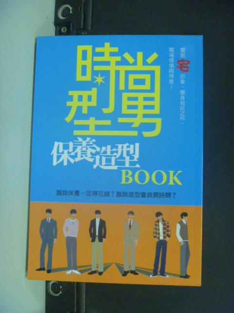 【書寶二手書T5/美容_GCZ】時尚型男保養造型BOOK_MC Press