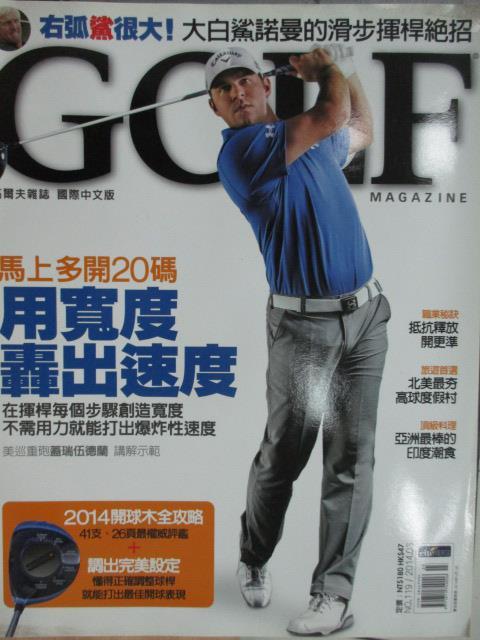 【書寶二手書T1/雜誌期刊_XBB】GOLF高爾夫雜誌_119期_用寬度轟出速度等