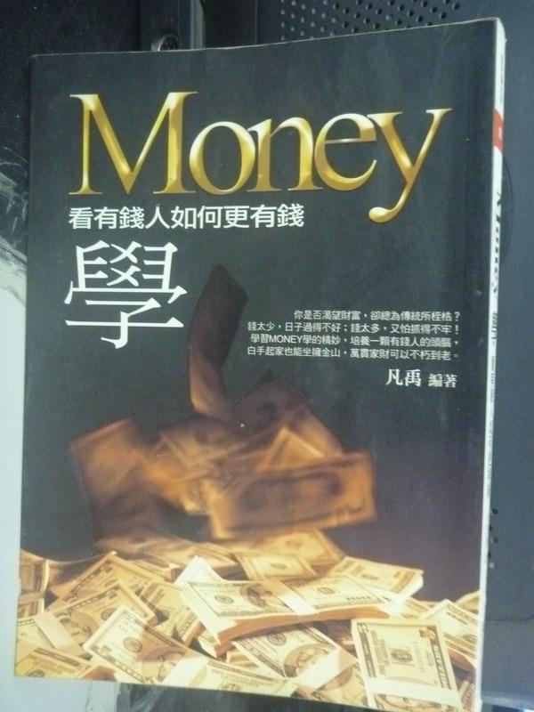 【書寶二手書T8/投資_JEQ】Money學:看有錢人如何更有錢_凡禹編