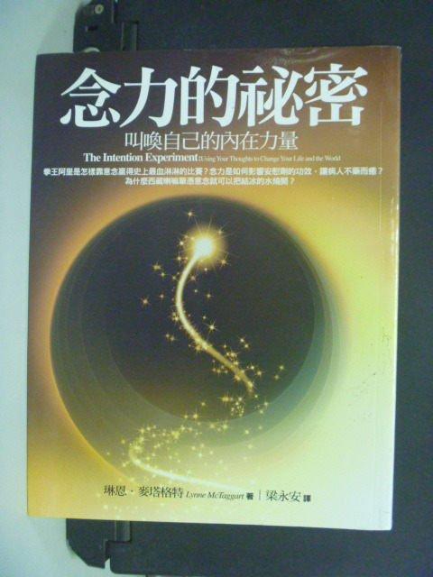 【書寶二手書T8/心靈成長_NKH】念力的祕密--叫喚自己的內在力量_梁永安, 琳恩麥塔