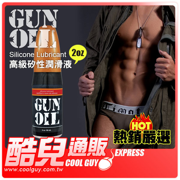 【2oz】美國 Empowered Products 高級矽性潤滑液 GUN OIL Silicone Lubricant 美國製造