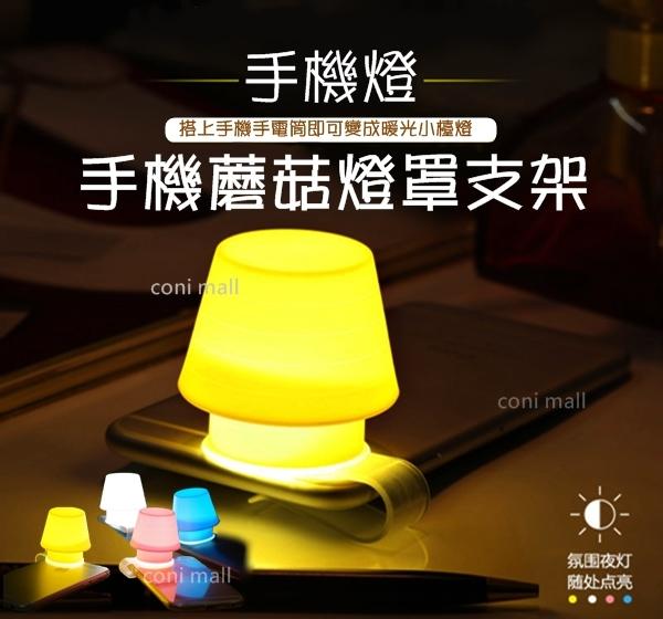 【coni shop】手機蘑菇燈罩支架 手機燈罩 手機檯燈 手機支架 手機夜燈 氣氛燈 書籤 夾子柔軟硅膠 氣氛燈
