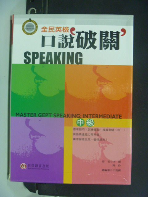 【書寶二手書T9/語言學習_GNW】全民英檢口說破關-中級(3CD)_李維、陳伶