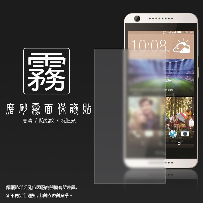 霧面螢幕保護貼 HTC Desire 626/626G/530 保護貼
