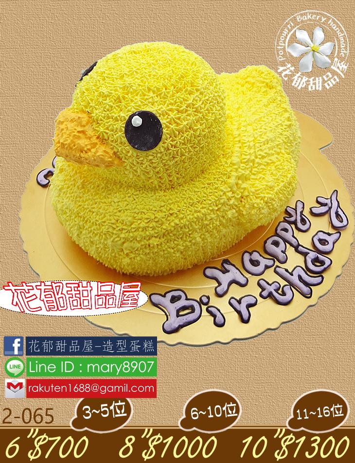 黃色小鴨立體造型蛋糕-6吋-花郁甜品屋2065