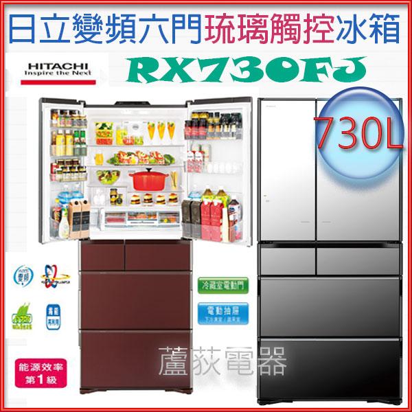 【日立~蘆荻電器】全新730L【日立原裝六門琉璃變頻電冰箱】RX730FJ