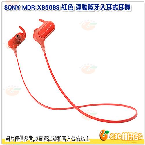 聖誕 禮物 現貨 送收納袋 SONY MDR-XB50BS 運動藍牙入耳式耳機 紅色 台灣索尼公司貨 防水 IPX4 入耳式 藍芽耳機 慢跑